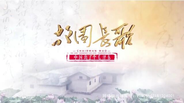 《中国出了个毛泽东之故园长歌》(全五集)