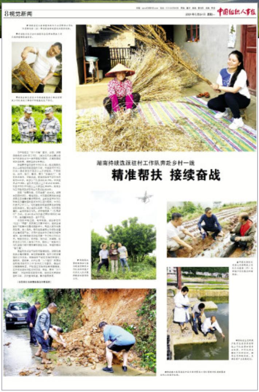 中国组织人事报(刊登照片).png