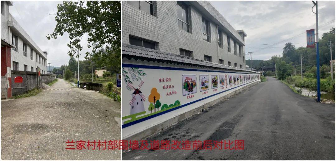 兰家村(兰家小学)围墙及道路改造前后对比图.jpg