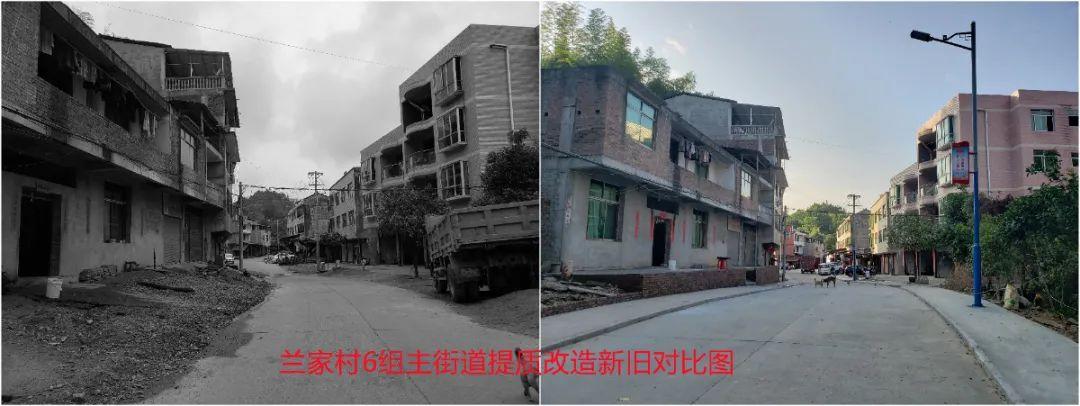 兰家村6组主街道新旧对比图.jpg