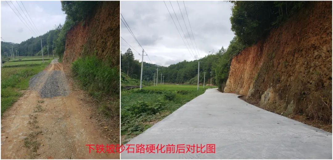 下铁坡砂石路硬化前后对比图.jpg