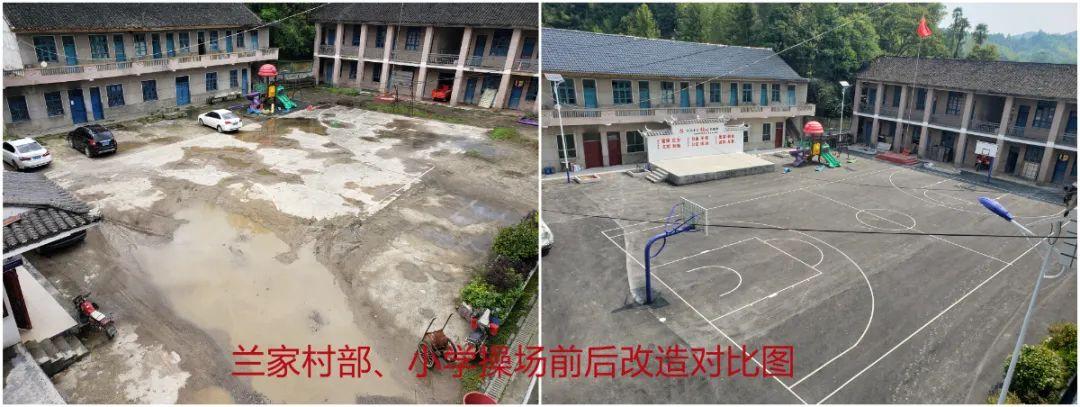 兰家村小学操场改造前后对比图.jpg